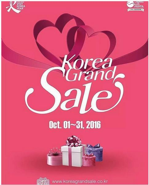 koregrandsale2016